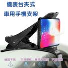 【儀表台車架】4~6.5吋 儀表板中控台夾式/可調角度手機架/遮陽板/適合大多數車型 Yesido-ZW C65