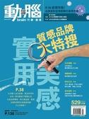 動腦雜誌 5月號/2020 第529期