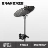 Yamaha PCY95AT DTX系列專用 電子鼓擴充鈸片 10吋