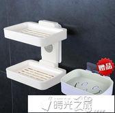 肥皂架創意壁掛香皂架浴室置物衛生間香罩吸盤雙層皂盒 時光之旅