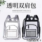 後背包 透明雙肩包女韓版潮流時尚個性背包全透防水大容量簡約男學生背包