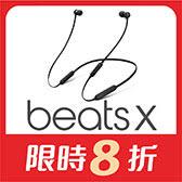 BEATS X 藍芽耳機,限時 8折+全館滿額禮