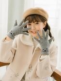 韓版冬天女學生保暖小清新觸屏羊毛手套春可愛日繫卡通萌貓薄 町目家