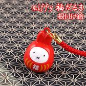 Hamee 日本正版 Miffy 米菲兔 招福不倒翁 達摩造型 迷你鈴鐺 手機吊飾 186-609666