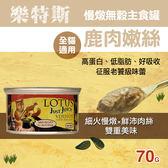 【毛麻吉寵物舖】LOTUS樂特斯 慢燉嫩絲主食罐 鹿肉口味 全貓配方(70g) 貓罐 罐頭