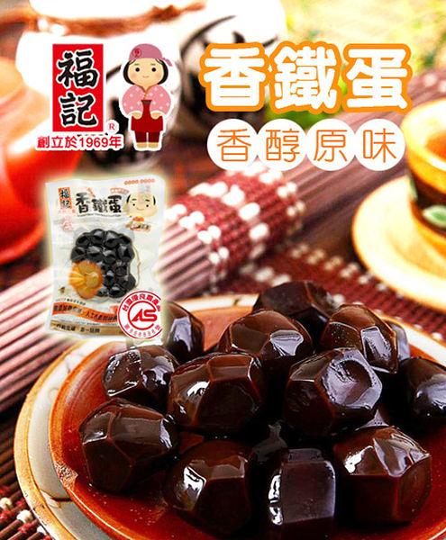 【福記】香鐵蛋-原味(5包入)
