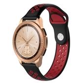 三星 galaxy watch42mm 版雙色錶帶均碼20MM寬度透氣防水腕帶通用 瑪麗蘇