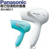 『Panasonic國際牌』 輕巧吹風機 1000W EH-ND11 **免運費**