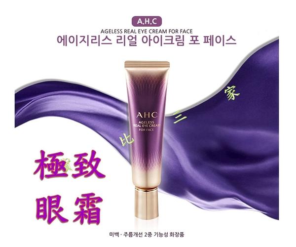AHC 極致奢華全效眼霜 肌膚 無齡 全臉 爽膚 清爽 嫩白 水潤 煥白 精華霜 細紋 提亮 零毛孔 緊膚