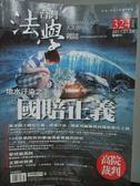 【書寶二手書T5/法律_ZHU】台灣法學雜誌_324期_國賠正義等