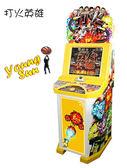 【娛樂類】打火英雄 ( 趣味娛樂街機系列 ) 大型電玩販售、寄檯規劃、活動租賃 陽昇國際