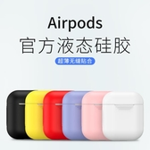 AirPods保護殼防摔aipods2代液態硅膠無線藍芽耳機保護殼軟耳機盒防丟蘋果全包通用收納包 交換禮物