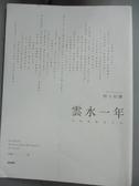 【書寶二手書T9/翻譯小說_KMY】雲水一年:行住坐臥永平寺_野々村馨,  吳繼文