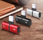 iphone/7/8/plus/x轉接線二合一充電聽歌轉換器線