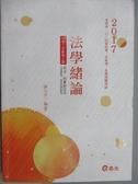 【書寶二手書T9/進修考試_ZIK】2017高普考_法學緒論_陳治宇