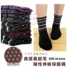 森源 裏起毛彈性伸縮保暖襪《中統襪/休閒襪/保暖襪》台灣製