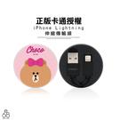 kitty 伸縮線 iPhone 傳輸線 LINE 三麗鷗 櫻桃小丸子 馬來貘 充電線 快充 USB 數據線 方便