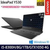 【Lenovo】 Y530 81FV004ATW 15.6吋i5-8300H四核GTX1050 4G獨顯電競筆電