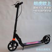 明虎兩輪手剎成人滑板車加長大輪雙減震摺疊二輪代步車兒童2輪 卡布奇诺igo