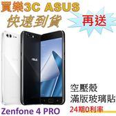 華碩 ASUS ZenFone 4 Pro 手機 6G/64G,送 空壓殼+滿版玻璃保護貼,24期0利率,ZS551KL