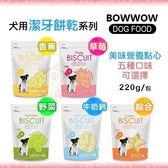 *WANG* 韓國BOWWOW《犬用潔牙餅乾系列》220g/包 五種口味可選 全齡犬零食