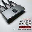 倍思 矩陣式HDMI雙向切換器 1進2出...