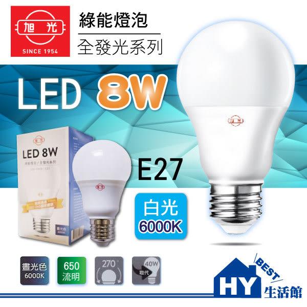 旭光 LED球泡 8W【綠能燈泡 全發光系列 LED省電燈泡 8W 可選擇白光或黃光】球燈泡。全電壓