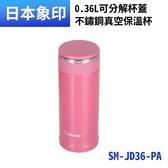 象印0.36L可分解杯蓋不鏽鋼真空保溫杯SM-JD36-PA