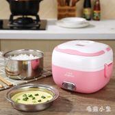 220V電熱飯盒雙層保溫加熱蒸煮便攜便當飯盒迷你可插電加熱飯器 ys6879『毛菇小象』