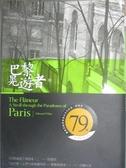 【書寶二手書T5/翻譯小說_ORN】巴黎晃遊者_愛德蒙