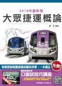 2019年大眾捷運概論(超高命中率)(八版)