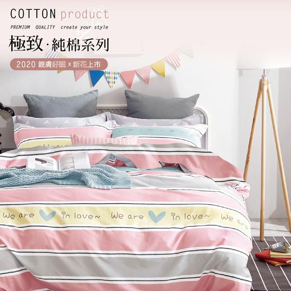 單人床包/枕套二件組
