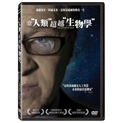 """當""""人類""""超越""""生物學""""DVD"""