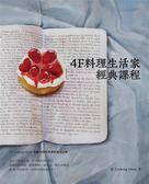 (二手書)4F料理生活家經典課程(4F料理生活家課程精選2014新封版)