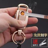 JOBON中邦汽車鑰匙扣 男士腰掛鑰匙掛件多功能充電打火機創意禮物(交換禮物 創意)聖誕