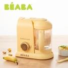 【加贈澱粉專用烹調籃】BEABA BabyCook Solo 副食品調理器 馬卡龍黃