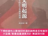 二手書博民逛書店罕見文明起源--古文明符號和虞朝探源Y62168 劉光保 華齡出版社 出版2021
