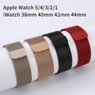 適用 iwatch 123456代蘋果 米蘭尼斯表帶 apple watch 磁吸表帶【七月特惠】
