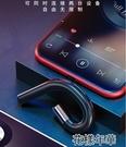 無線掛耳耳機 S10藍芽耳機不入耳骨傳導...
