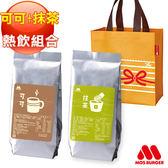 MOS摩斯漢堡_抹茶拿鐵粉+可可補充包(贈提袋)