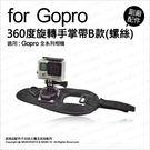 GoPro 專用副廠配件 360度旋轉手...