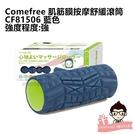 comefree 肌筋膜按摩舒緩滾筒-強(深海藍)【醫妝世家】瑜珈滾筒