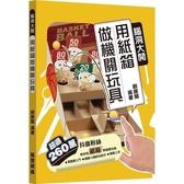 腦洞大開用紙箱做機關玩具