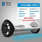 平衡車 騎客兩輪雙輪自平衡車兒童8-12電動體感代步智能成人漂移車平行車 風馳