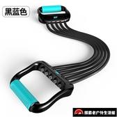 臂力器拉力繩拉力器擴胸器健身器材家用【探索者】