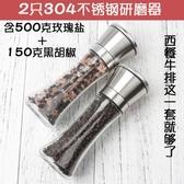 研磨器【2只裝】玫瑰鹽500g 黑胡椒粒150g 帶2只304不銹鋼胡椒研磨器【快速出貨八折搶購】