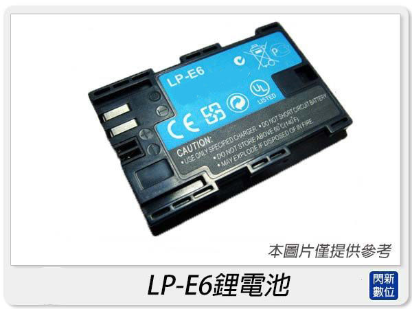 CANON LPE-6 防爆鋰電池( FOR EOS-5D MARK II 7D 5D II 5D2 MARK 2 60D Mark III 5D3 適用) LPE6 LPE6N副廠電池