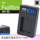 Kamera液晶充電器for Fujifilm NP-45