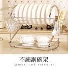 ✿現貨 快速出貨✿【小麥購物】不鏽鋼碗架 瀝水碗架  廚房收納 碗筷收納【C117】