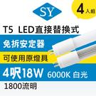 4入【SY 聲億】T5LED燈管 直接替...